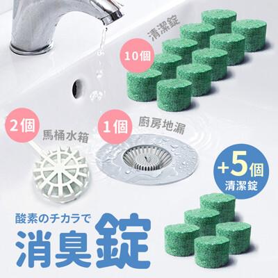 日本活氧酵素芳香清潔錠15錠/盒 (送地漏*1+掛勾*2) (3.1折)