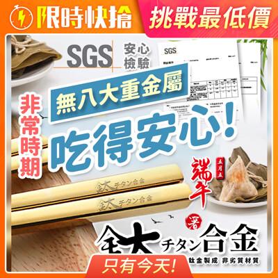 SGS認證!吃得才安心!【TAIJIN鈦金最高規】安全抑菌抗刮耐高溫金條筷