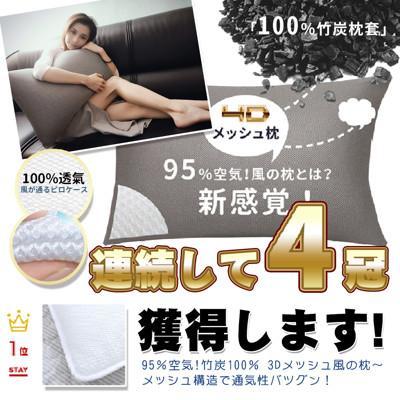 【優宅嚴選】日本3D透氣防霉抗菌水洗枕 (3折)