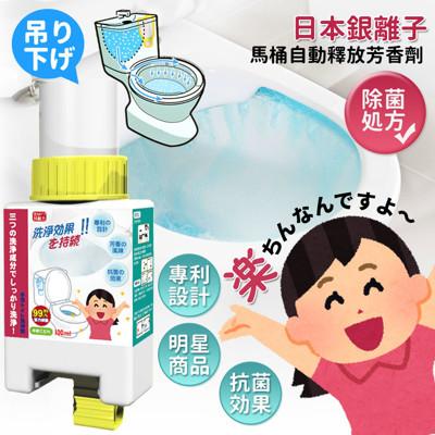【優宅嚴選】日本銀離子馬桶自動補充芳香液 (雙11) (2.5折)