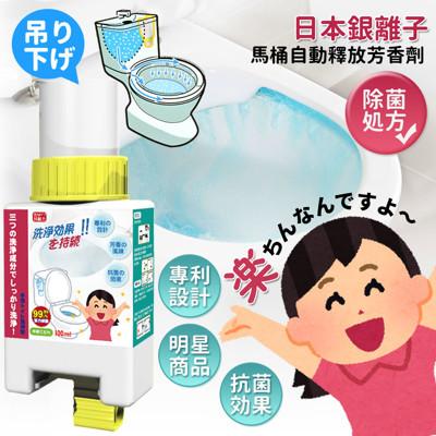 【優宅嚴選】日本銀離子馬桶自動補充芳香液{65-0801-1A} (3.5折)