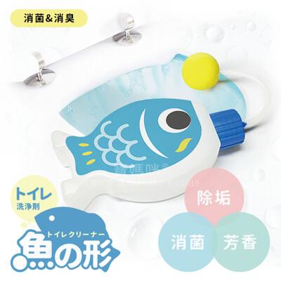 第二代日本熱銷魚の形自動馬桶清潔劑 (加強版) (2.9折)