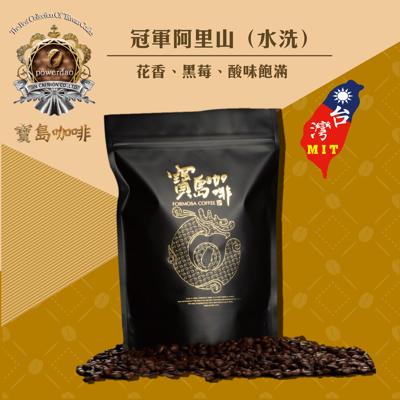 【寶島咖啡】台灣冠軍阿里山咖啡(水洗) (8.3折)