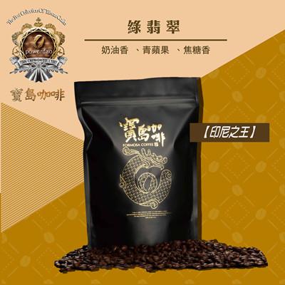 【寶島咖啡】〝印尼之王〞綠翡翠咖啡 Toraja (8.2折)
