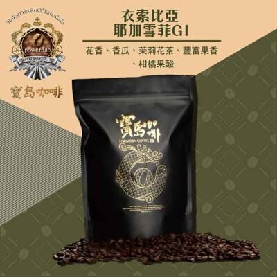 【寶島咖啡】衣索比亞 耶加雪菲G1精品咖啡 (6折)