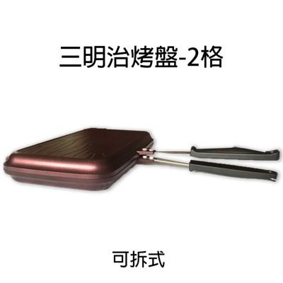 韓國 雙層烤盤 雙面夾鍋 三明治烤盤 2格烤盤 36x25.5cm (4.4折)