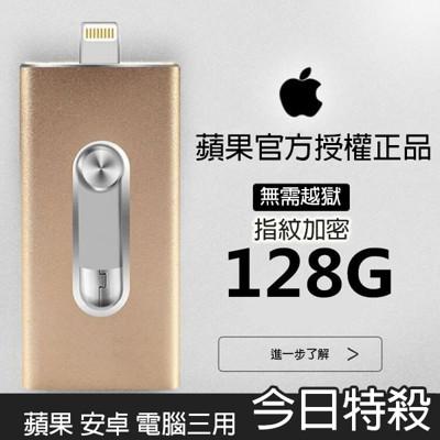 蘋果原廠認證128G隨身碟(無需越獄)(安卓IOS通用)