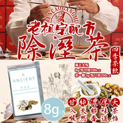 【老祖宗配方】天然古方熬煮濃縮除濕茶(獨家冷熱水皆可沖泡)