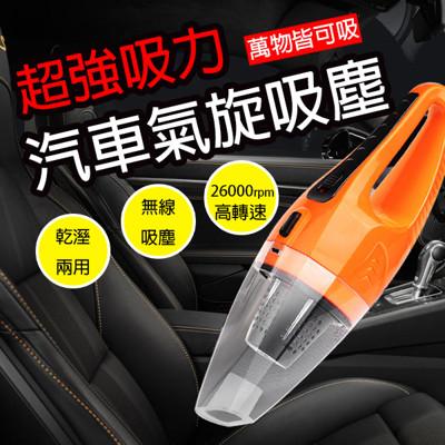 乾濕兩用 HEPA渦輪四合一汽車用氣旋吸塵器【附贈配件組】 (3.4折)