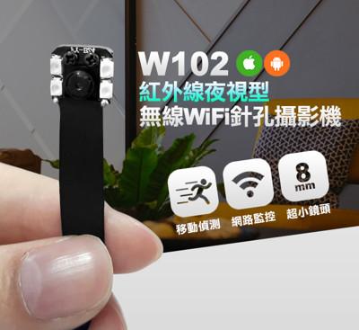 【中台灣防衛科技】W102 紅外線 夜視型 無線WIFI針孔攝影機 8mm超小鏡頭 遠程手機監控 (2.9折)