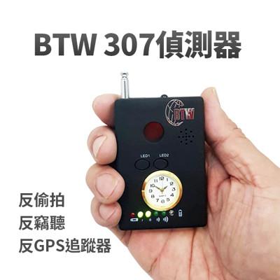 (2018新品)BTW 307 全功能紅外線防竊聽器防針孔偷拍偵測器(反針孔攝影機反竊聽器反汽車追蹤 (4.8折)