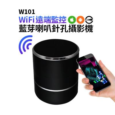 (2018新品) W101無線藍芽喇叭針孔攝影機WIFI藍芽音箱監視器針孔攝影機 手機監看 喇叭針孔 (4.4折)