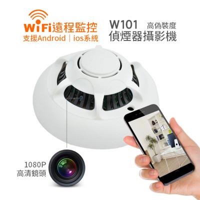 無線WIFI 偵煙器攝影機/手機監看 365天不間斷錄影 1080P高畫質 (5折)