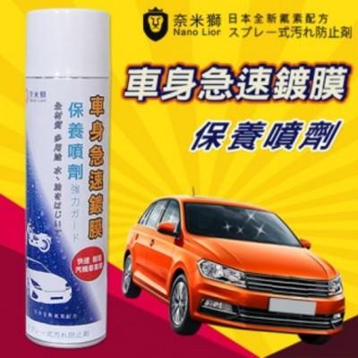 【奈米獅】車身急速鍍膜.保養噴劑 汽/機車「全車鍍膜維護」全車內外不分材質,各式表面皆可使用 , 超 (8.4折)