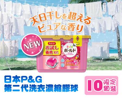 日本P&G芳香抗菌洗衣球【10顆盒裝】 (5.2折)