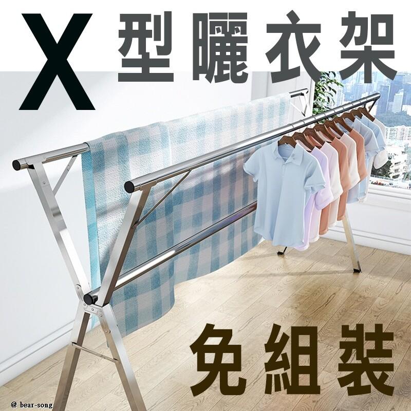 不鏽鋼加厚1.5-2.4米三桿.x型曬衣架.a2686