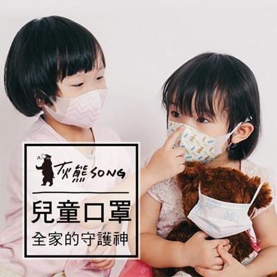 【灰熊SONG】全家人的立體口罩 (4.1折)