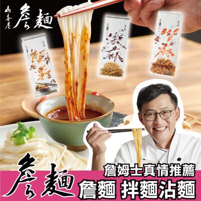 詹麵 拌麵 沾麵 快煮麵 超值 三入/袋 (8.5折)