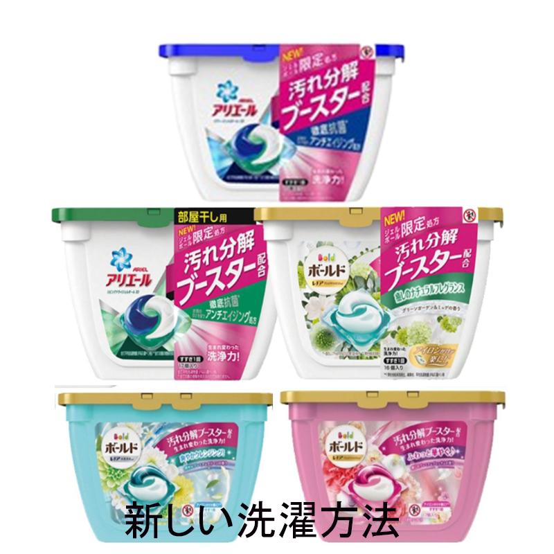 日本p&g 3d洗衣膠球(新版盒裝)17顆
