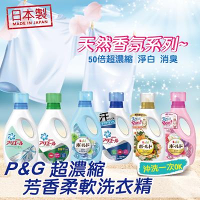 日本P&G ARIEL超濃縮洗衣精 BOLD清香柔軟洗衣精 (5.5折)