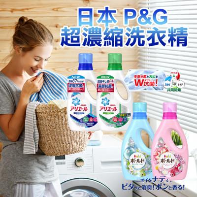 日本P&G ARIEL超濃縮洗衣精 BOLD清香柔軟洗衣精 (4.7折)