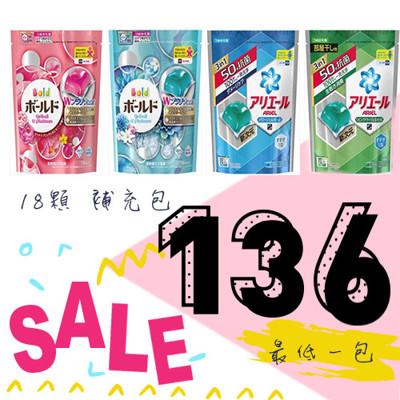 P&G香氛抗菌洗衣膠球【18顆補充包】 (0.7折)