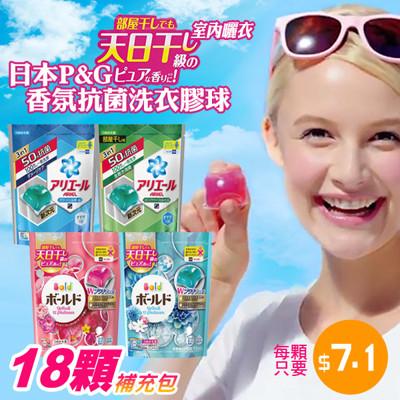 P&G香氛抗菌洗衣膠球【18顆補充包】平均1顆7.1元 (0.6折)