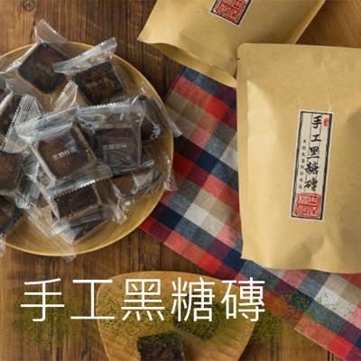 【灰熊家】純手工黑糖磚(獨立包裝六顆入) (4.2折)
