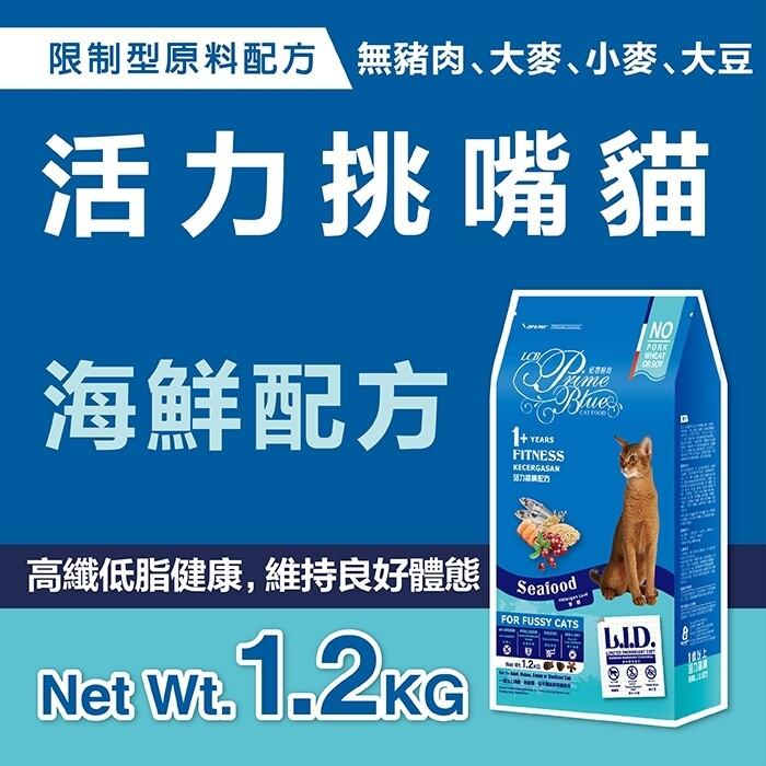 lcb藍帶廚坊l.i.d.挑嘴貓糧-活力貓-1.2kg(海鮮配方)