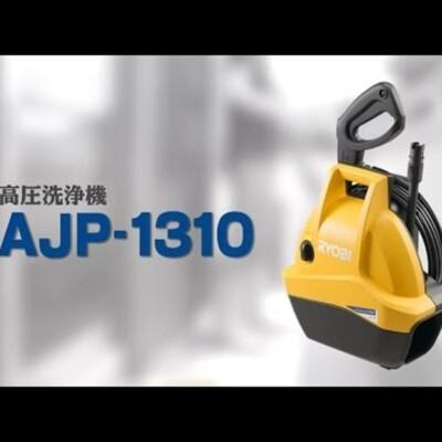RYOBI 1600 輕量款 AJP-1310 高壓清洗機 (7折)