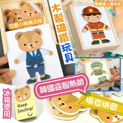 韓國創意磁鐵換衣組 可愛小熊/職業達人 每盒有六款可愛磁鐵拼圖 (5.9折)