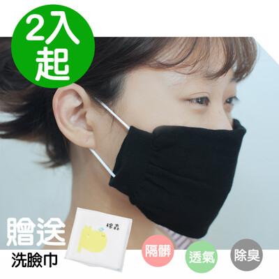 【MIT台灣製】竹炭棉質抗菌消臭可水洗口罩防護外套-最高CP值! (0.6折)