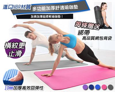 新加寬加厚多功能瑜珈墊 【4色任選】 (3折)