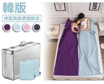 韓版 輕量高級便攜保潔睡袋 旅行睡袋 (5.5折)