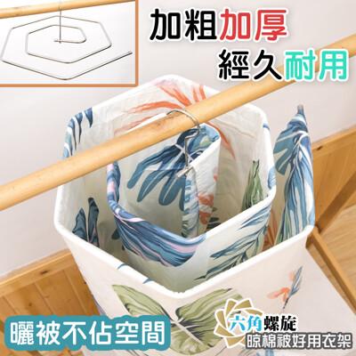 日韓超熱銷六角螺旋曬被衣架神器 (2.2折)