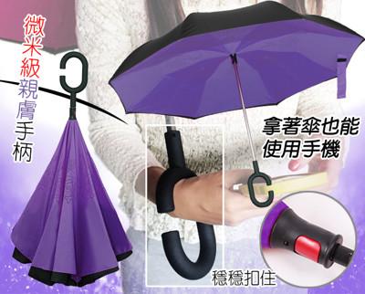 C型超質感透氣排流玫瑰孔免手持反向傘【深紫色】 (2.8折)