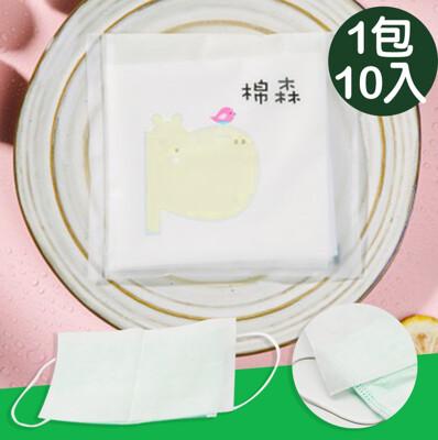 《QI藻土屋》棉森 洗臉巾/口罩墊片隨身包 乾濕兩用 親膚純棉 (1包/10片) 限量 售完關量 (2折)