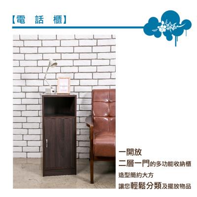 『居傢樂生活館』電話櫃 櫃子 書櫃 收納櫃 (8.5折)