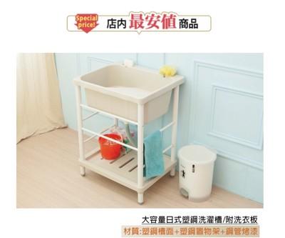 【kihome】大容量日式塑鋼洗濯槽附洗衣板/流理台/洗衣槽/洗手台/水槽/洗碗槽/洗 (6.5折)