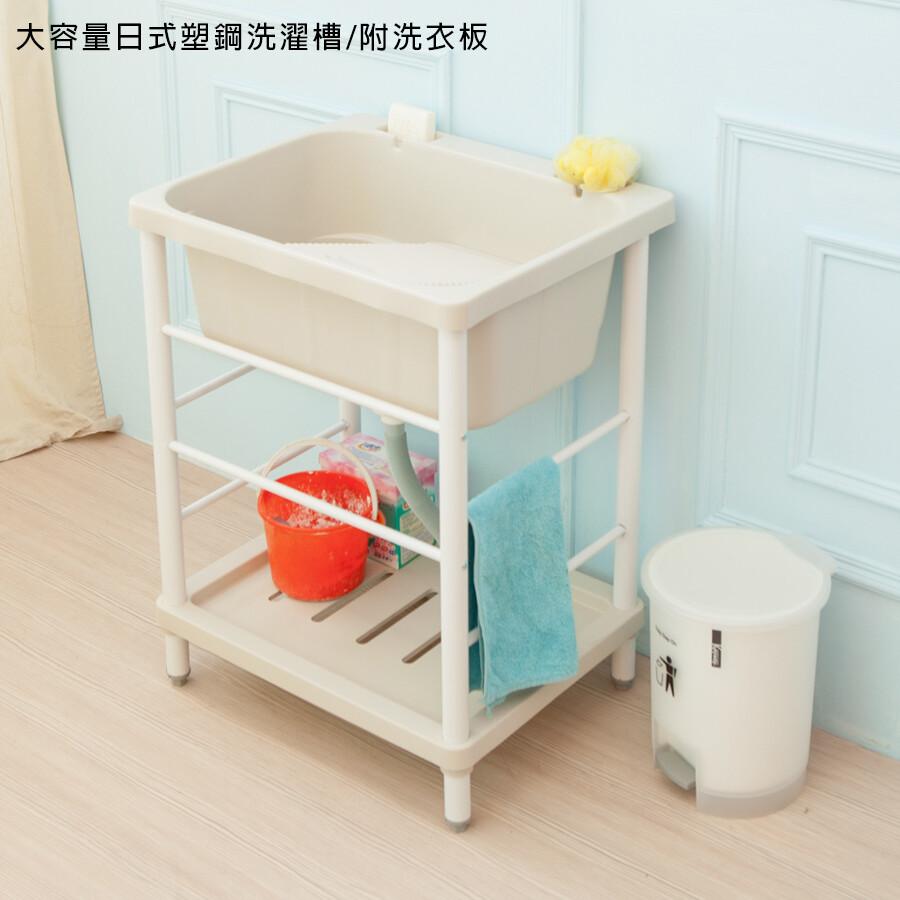 kihome大容量日式塑鋼洗濯槽附洗衣板/流理台/洗衣槽/洗手台/水槽/洗碗槽/洗