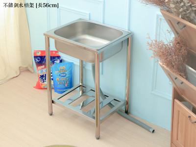 【kihome】不鏽鋼水槽架 [長56cm]1.8尺限時免運/流理台/洗衣槽/洗手槽/集水槽/ (5.4折)