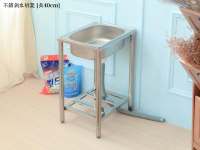 【kihome】不鏽鋼水槽架 [長40cm]1.6尺限時免運流理台/洗手台/洗手槽/集水槽/洗碗槽/ (5.6折)