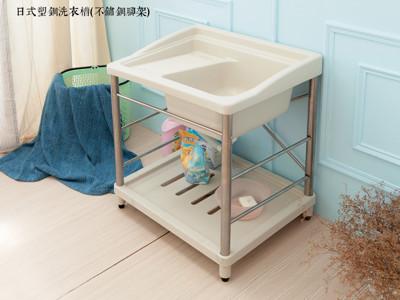 【kihome】日式塑鋼洗衣槽(不鏽鋼腳架))限時免運/流理台/洗衣槽/洗手台/塑鋼/水槽/洗 (7折)