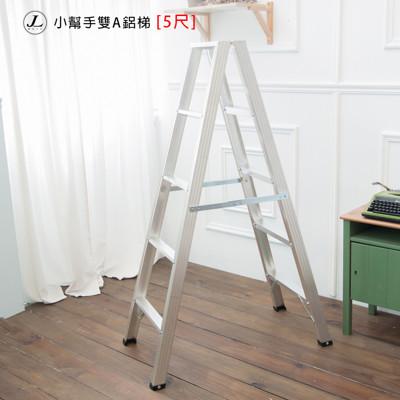 【kihome】小幫手雙A鋁梯 [5尺]爬梯/A字梯/鋁梯/馬椅梯/梯子 (7.1折)