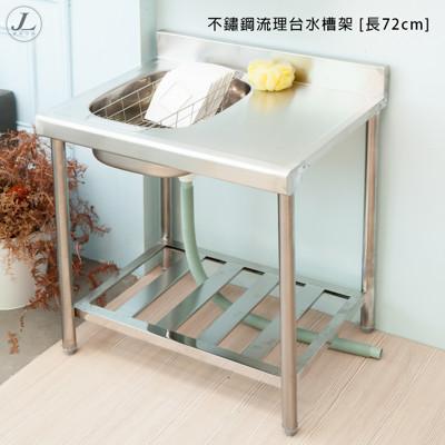 【kihome】不鏽鋼流理台水槽架 [長72cm]/流理台/洗衣槽/洗手台/洗手槽/集 (6.7折)