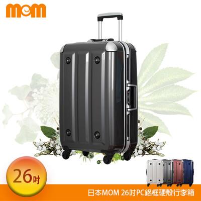 【kihome】日本MOM 26吋PC鋁框硬殼行李箱/旅行箱/登機箱/拉桿箱/密碼鎖/海關鎖 (5.8折)