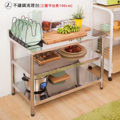 【kihome】不鏽鋼流理台[三層平台長100cm] (7.3折)