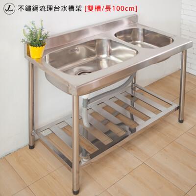 【kihome】不鏽鋼流理台水槽架 [雙槽/長100cm] (5.3折)