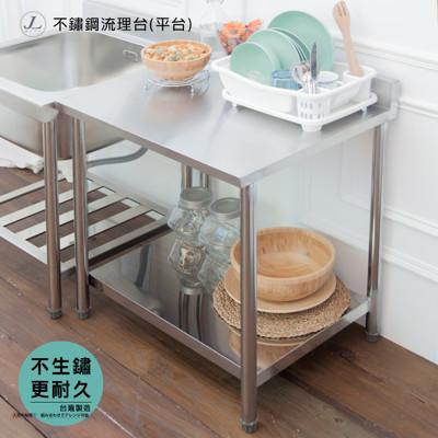 kihome不鏽鋼流理台平台 [長72cm] (6折)