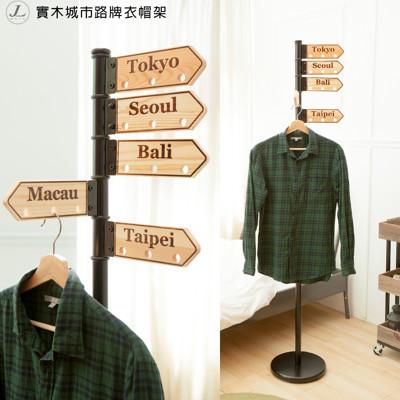 【kihome】實木城市路牌衣帽架/衣櫥/衣櫃/曬衣架/衣架/掛衣架/掛衣勾 (7.4折)